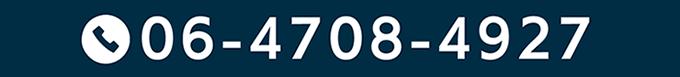 06-4708-4927
